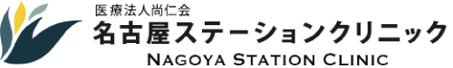 名古屋ステーションクリニック